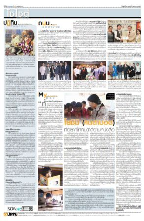 Bangkok Business Newspaper